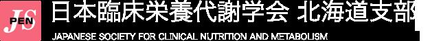日本臨床栄養代謝学会 北海道支部会